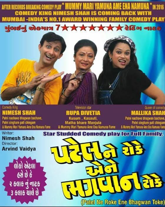 Gujarati Movie: Natak - Patel Ne Roke Ene Bhagwan Toke - Global Twin